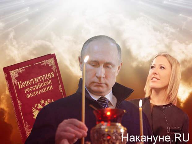 коллаж, Путин, Конституция, Собчак(2020)|Фото: Накануне.RU