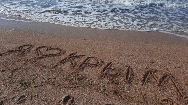 Российские туристы оценили отдых в Крыму