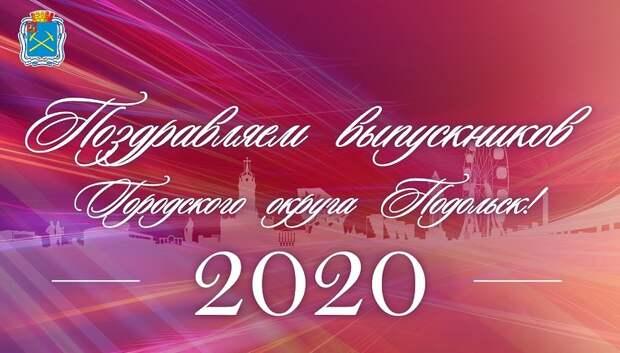 Онлайн‑выпускной для школьников Подольска пройдет в понедельник