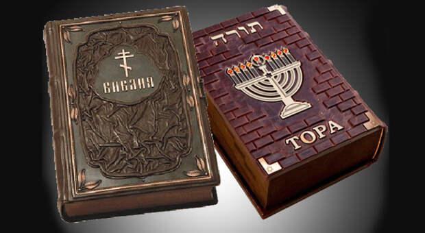 Библия и Тора. \ Фото: shater-avraama.com.