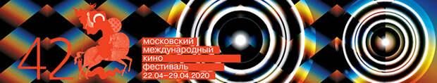 Объявлены даты проведения 42-го ММКФ