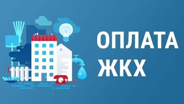 УК в Климовске примет платежи по долгам с 16 июня