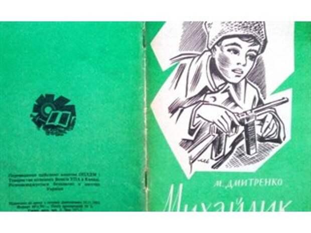 Пропаганда нацизма в украинских школах легальна с 1991 года