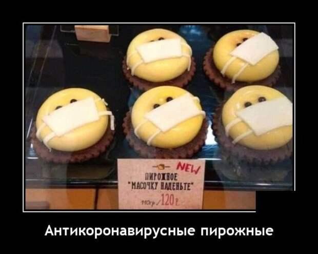 Демотиватор про пирожные
