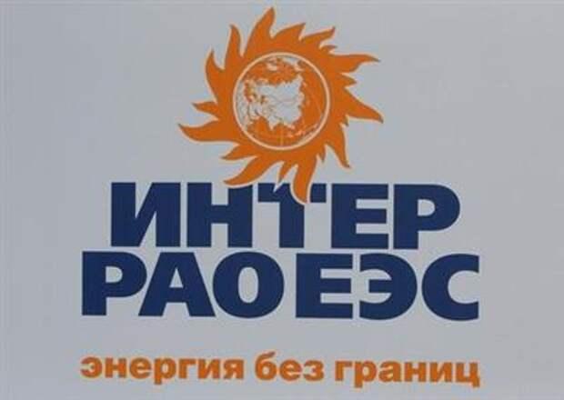 The logo of Russian energy company Inter RAO UES is seen on a board at the St. Petersburg International Economic Forum 2017 (SPIEF 2017) in St. Petersburg, Russia, June 1, 2017. Picture taken June 1, 2017. REUTERS/Sergei Karpukhin