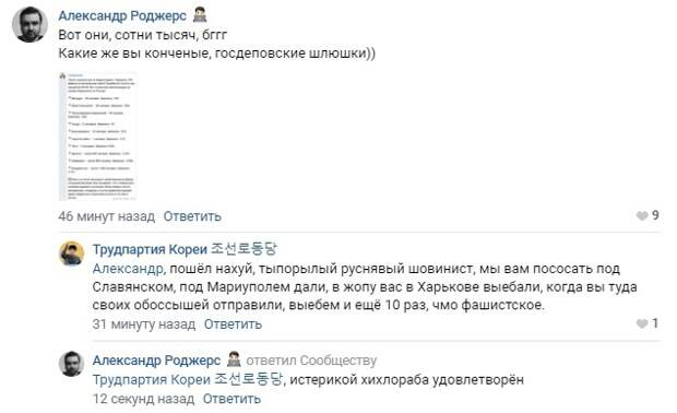 """Сетевые """"коммунисты"""", бггг"""