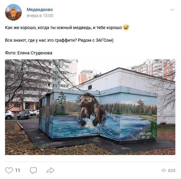Фото дня: символ района запечатлели в Медведкове