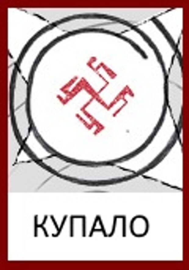 Славянские Боги: Знак Бога Купало