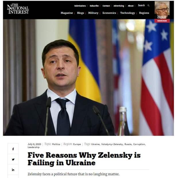 The National Interest: Зеленского ждёт скорый крах
