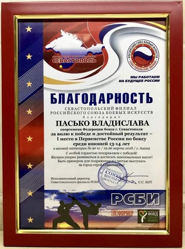Севастопольская звезда бокса!