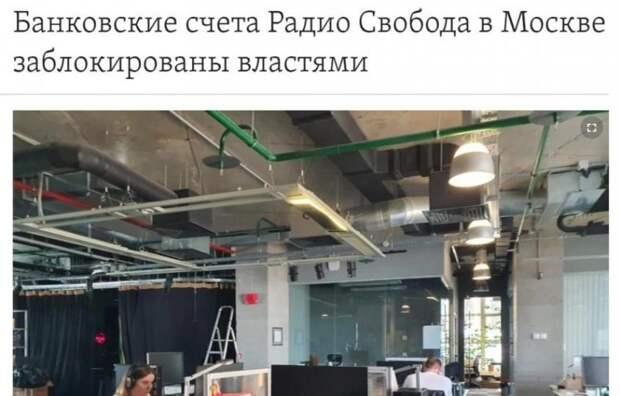 Счета «Радио Свобода» заблокированы. Доплевались паразиты
