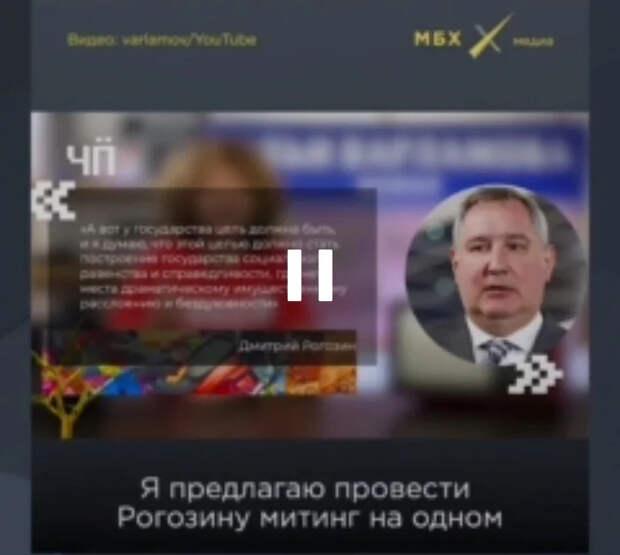 Блогер Варламов троллил Рогозина. Получилось ещё хуже, чем у Навального