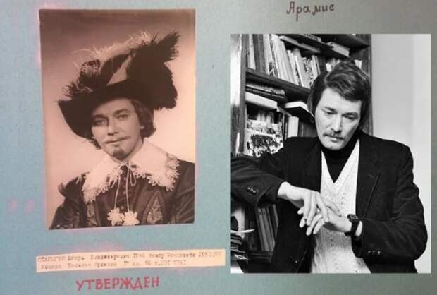 Непростая судьба красавца Арамиса из х/ф «Д'Артаньян и три мушкетера» Игоря Старыгина