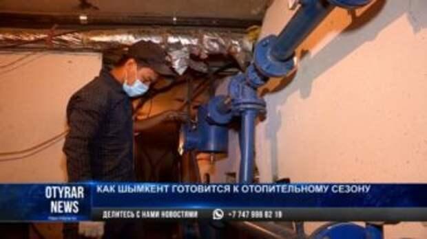 В Шымкенте идет подготовка к отопительному сезону