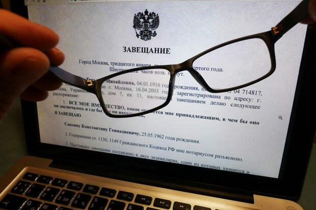Завещание - документ крайне важный. Нередко его отсутствие приводит к острым конфликтам между наследниками, судам. Фото: Сергей Михеев/ РГ