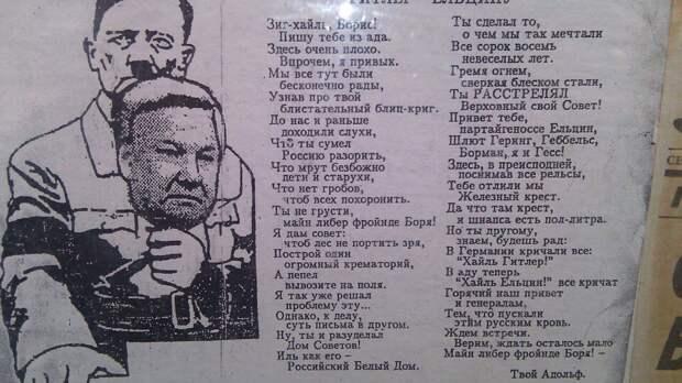 Письмо из Ада. Гитлер - Ельцину