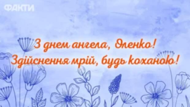 С днем ангела Елены: поздравления в открытках и СМС
