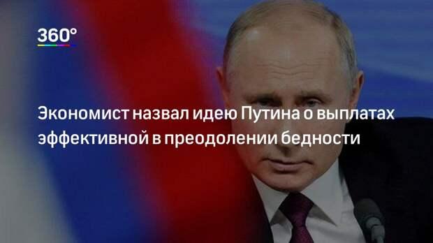 Экономист назвал идею Путина о выплатах эффективной в преодолении бедности