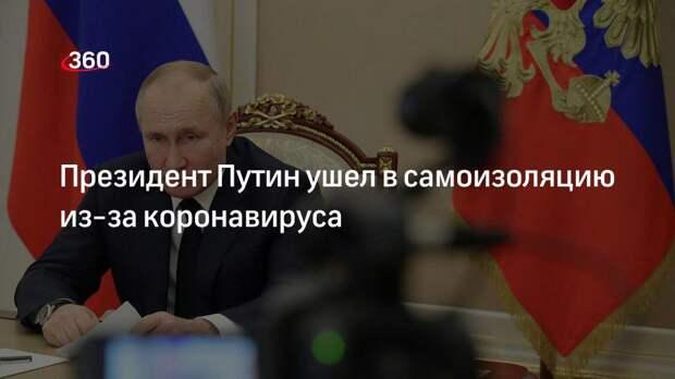 Президент Путин ушел в самоизоляцию из-за коронавируса