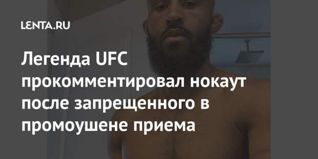 Легенда UFC прокомментировал нокаут после запрещенного в промоушене приема