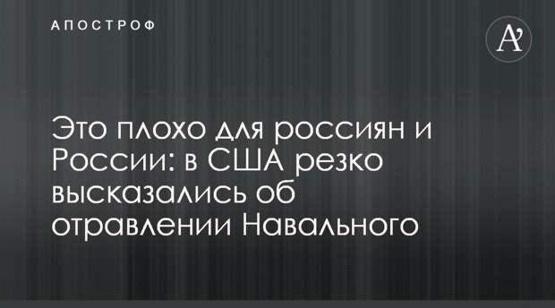 Это плохо для россиян и России: в США резко высказались об отравлении Навального