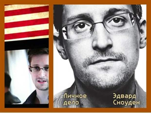Почему у Э.Сноудена такое странное отношение к России, где спасли ему жизнь
