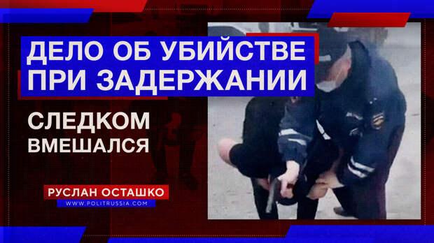 СК России вмешался в дело об убийстве нападавшего инспектором ДПС