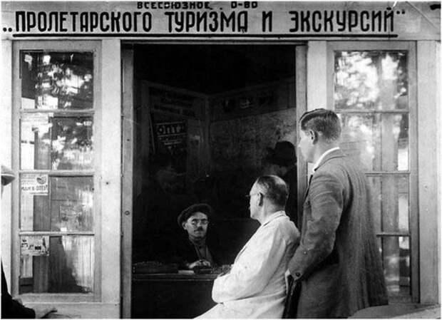 Советские туристы за границей