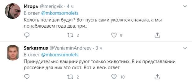 Россиян «взорвала» угроза введения штрафов при отказе от вакцинации