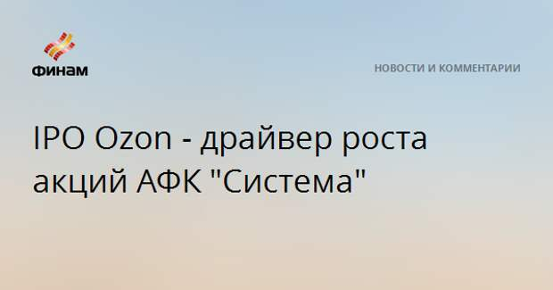 "IPO Ozon - драйвер роста акций АФК ""Система"""