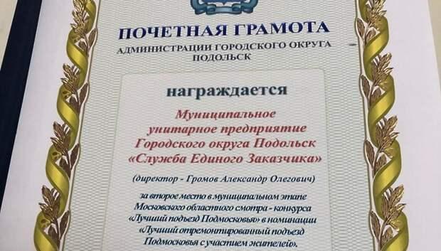 Компания МУП «СЕЗ» Подольска заняла 2 место в конкурсе по ремонту подъездов