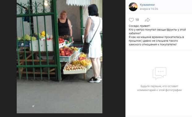 Жители Кузьминок обсуждают грубую торговку овощами
