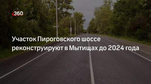 В Мытищах реконструируют дорогу на Пироговском шоссе