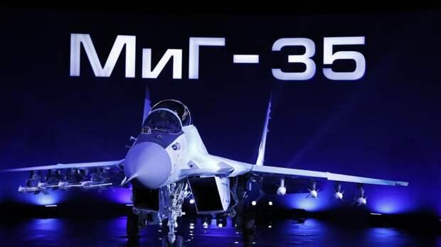 МиГ-35 -Российский перспективный многофункциональный лёгкий истребитель поколения «4++»
