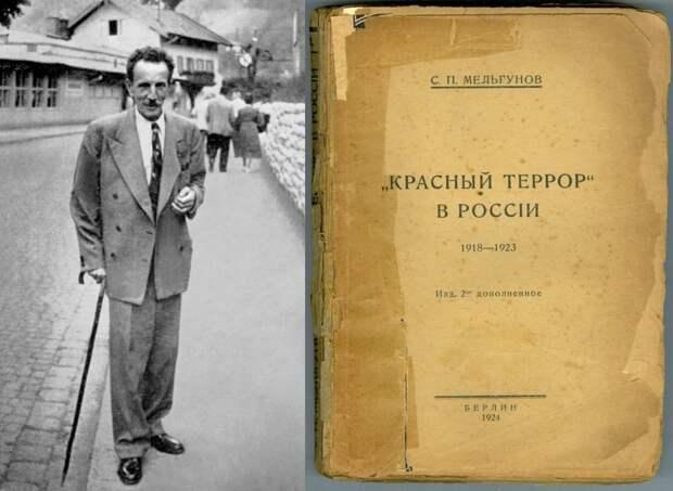 О «Красном терроре» С.П. Мельгунова