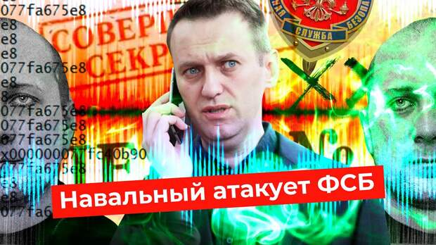 Провал спецслужб: Навальный позвонил предполагаемому убийце - YouTube