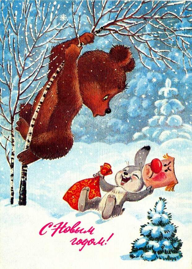 свердловской области открытки ссср с мишками сшить