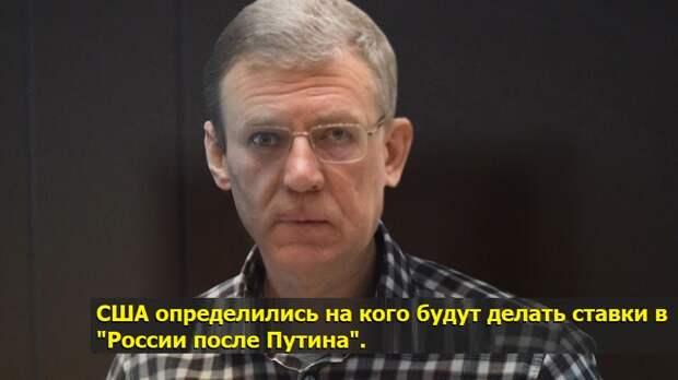 Горбачев 2.0: Вместо Навального Байдену сватают Кудрина