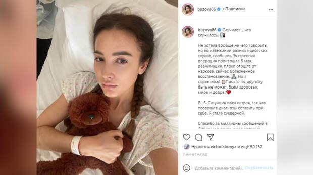 Певица Ольга Бузова рассказала о пережитой экстренной операции