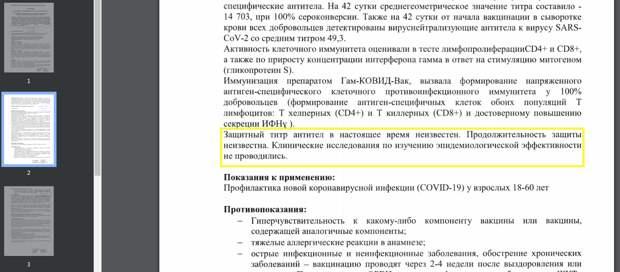 Фото: Скриншот второй страницы инструкции по применению вакцины