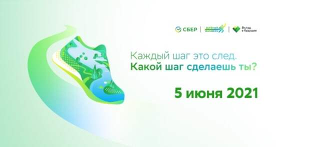 Открыта регистрация на«Зеленый марафон» Сбера