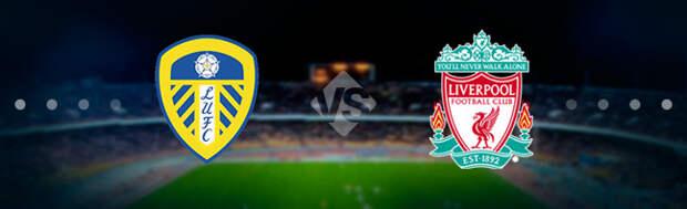 Лидс - Ливерпуль: Прогноз на матч 19.04.2021