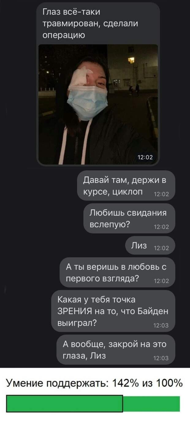 Поддержка девушки