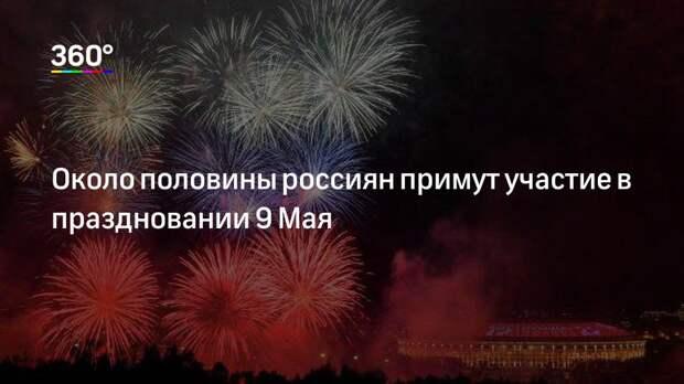 Около половины россиян примут участие в праздновании 9 Мая