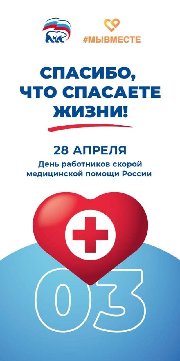 28 апреля День работника скорой помощи