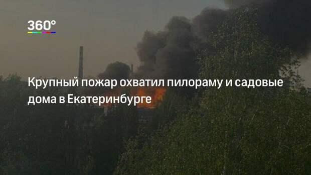 Крупный пожар охватил пилораму и садовые дома в Екатеринбурге