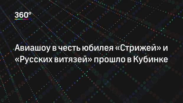 Авиашоу в честь юбилея «Стрижей» и «Русских витязей» прошло в Кубинке