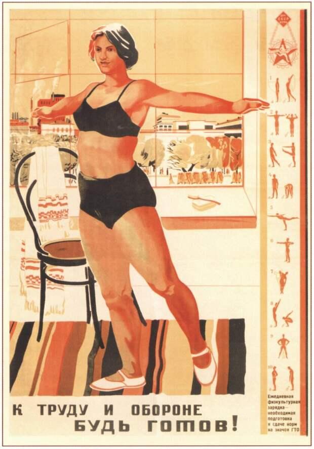 Советский Союз в стиле pin up: творчество Валерия Барыкина