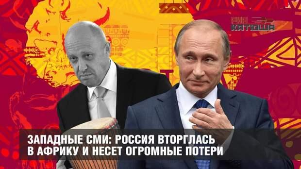 Западные СМИ: Россия вторглась в Африку и несет огромные потери