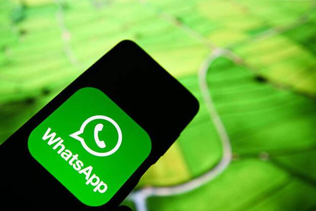 WhatsApp отключает функции не принявшим их новое пользовательское соглашение